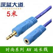 深蓝大道 时尚系列 AV延长线【5米】DC3.5音频线