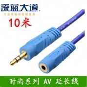 深蓝大道 时尚系列 AV延长线【10米】DC3.5音频线