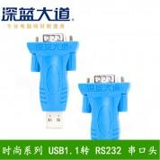 深蓝大道 时尚系列 USB1 .1转RS232【串口头】