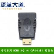 深蓝大道 时尚系列 HDMI A母 转C头(长体) 转接头