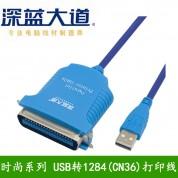 深蓝大道 时尚系列 USB转1284(CN36) 打印线 1.8米