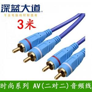 深蓝大道 时尚系列 AV线 RCA*2-RCA*2(二对二)【3米】音频线