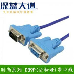 深蓝大道 时尚系列 DB9P(公转母) 顺接【公转母串口线】