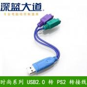 深蓝大道 时尚系列 USB转PS/2 转接线