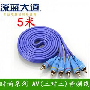深蓝大道 时尚系列 AV线 RCA*3-RCA*3(三对三)【5米】音频线