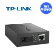 TP-LINK TL-FC111B  百兆光纤收发器