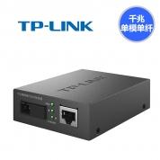 TP-LINK TL-FC311B-3 千兆光纤收发器