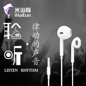 米海豚  SP005 悦动心声耳机