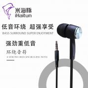米海豚 贵族系列 SP006【黑色】线控耳机 [74个/小箱]