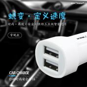 米海豚 贵族系列 C209 双USB车载充电器 2.1A