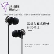 米海豚 贵族系列 SP007【黑色】线控耳机 音量调节