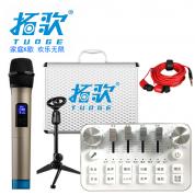 拓歌 A8 无线直播【铝箱包装】无线声卡套装 K歌直播套装 无线麦克 蓝牙声卡[10个/箱]