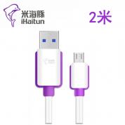 米海豚 X100【2米-安卓线】手机数据线