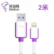 米海豚 X100【2米-苹果线】手机数据线