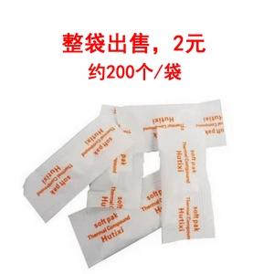 小袋硅脂【整袋出售,约200个,2元/袋】 0.5g/个