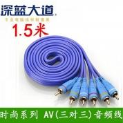 深蓝大道 时尚系列 AV线 RCA*3-RCA*3(三对三)【1.5米】音频线