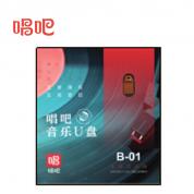 唱吧 音乐优盘【B-01】[ 16G ] zui新流行歌曲 | 魅力大草原 | 唱吧人名DJ | 经典港台流行金曲 | 超清MV