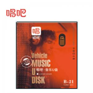 唱吧 音乐优盘【B-21】[ 32G ] 8倍音质流行精选 | 经典原唱 | 4D环绕DJ | 欧美流行 | 老歌新唱 | 唱吧热门精选 | 劲爆DJ