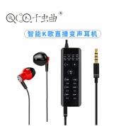 QCQ千虫曲 SK4B 智能K歌直播变声耳机 声卡耳机