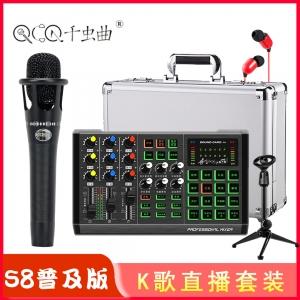 QCQ千虫曲 S8【普及版】多功能调音台声卡套装 K歌直播