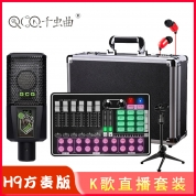 QCQ千虫曲 H9【方麦版】声卡套装 K歌直播