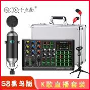 QCQ千虫曲 S8【黑鸟版】多功能调音台声卡套装 K歌直播