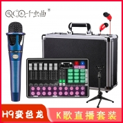 QCQ千虫曲 H9【变色龙版】声卡套装 K歌直播