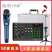 QCQ千虫曲 S8【变色龙版】多功能调音台声卡套装 K歌直播