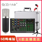 QCQ千虫曲 S8【鸭嘴版】多功能调音台声卡套装 K歌直播