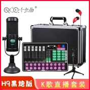 QCQ千虫曲 H9【黑炮版】声卡套装 K歌直播