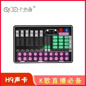 QCQ千虫曲 H9【单声卡】多功能游戏声卡