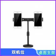 ZM-05【双机位】桌面支架 手机直播支架 [40个/箱]