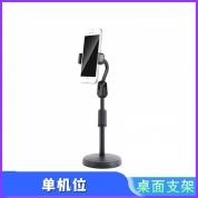 ZM-06【单机位弯勾】桌面支架 手机直播支架 [50个/箱]
