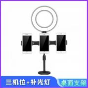 ZM-04【三机位 + 补光灯】桌面支架 手机直播支架 [40个/箱]