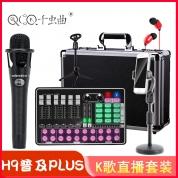QCQ千虫曲 H9【普及-PLUS版】声卡套装 K歌直播