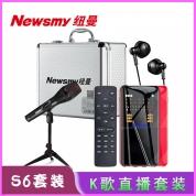 纽曼 S6【豪华版套装】K歌直播套装