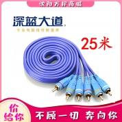 深蓝大道 时尚系列 AV线 RCA*3-RCA*3(三对三)【25米】音频线