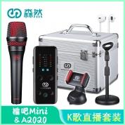 K歌直播【森然播吧Mini + 森然A2020】套装