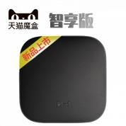 天猫魔盒4智享版1+8智能网络机顶盒