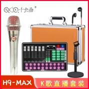 QCQ千虫曲 H9【MAX版】声卡套装 K歌直播套装 电镀麦克风 苹果型耳机 彩色双层铝箱