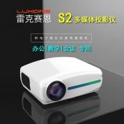 LUXCINE 雷克赛恩 S2【办公/教学/会议适用】多媒体投影仪