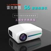 LUXCINE 雷克赛恩 S6【工程版】智能投影仪