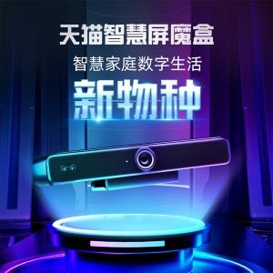 天猫智慧屏魔盒 M22 视频通话 蓝牙语音  智能网络机顶盒 无线投屏