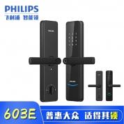 飞利浦 603E 执手式智能锁 电子指纹锁