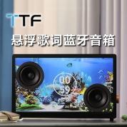 TTF 动态悬浮歌词【金旋钮 - 黑喇叭】蓝牙音箱 抖音同款 高透屏显 重低音立体声音响