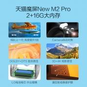 天猫魔屏 NEW M2pro 智能投影仪