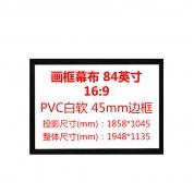 投影幕布【画框 - 45mm窄边 - 84英寸】PVC白软16:9