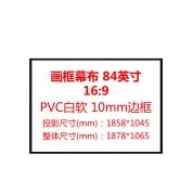 投影幕布【画框 - 10mm超窄边 - 84英寸】PVC白软16:9