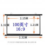 投影幕布【横杆 - 100英寸】16:9