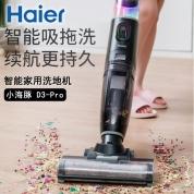 海尔 小海豚D3-pro 无线智能家用手持洗地机 吸拖洗三合一 自清洁电动拖把